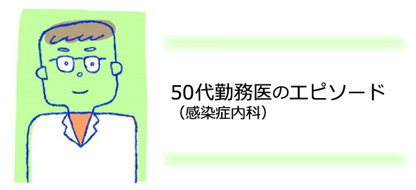 50代勤務医(感染症内科)のエピソード