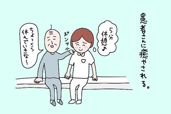 患者さんに癒やされる/「5分休憩♪」「ちょっくら休んでいきな~」
