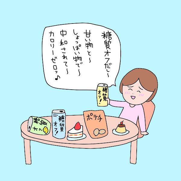 糖質オフだし~甘い物としょっぱい物で~中和されて~カロリーゼロっ♪