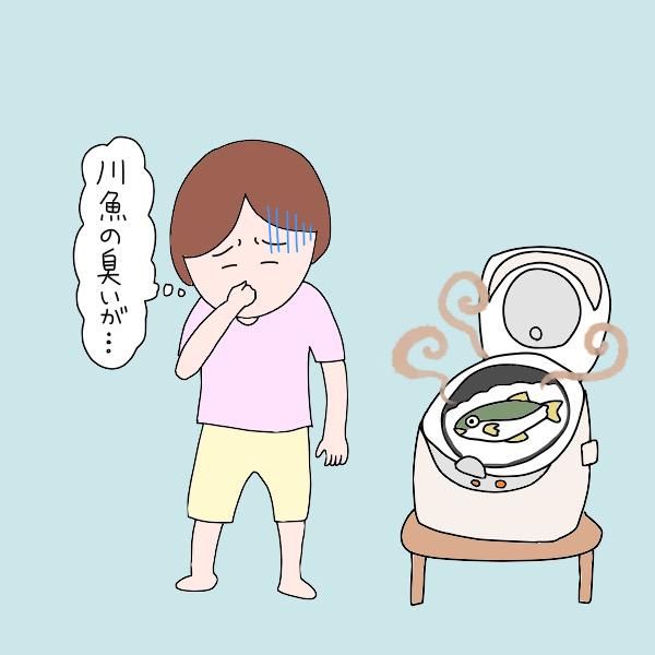 川魚を炊飯器で炊くと…