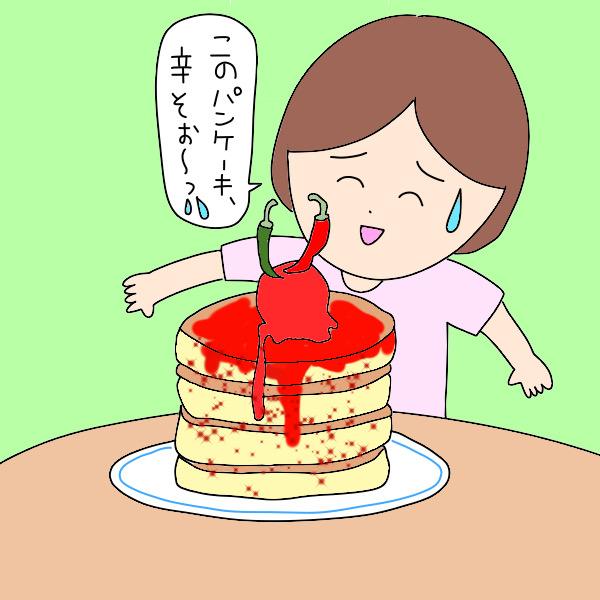 激辛パンケーキ