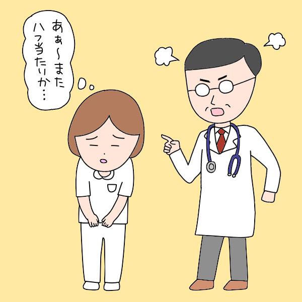 医師に看護師が八つ当たりされるの理不尽