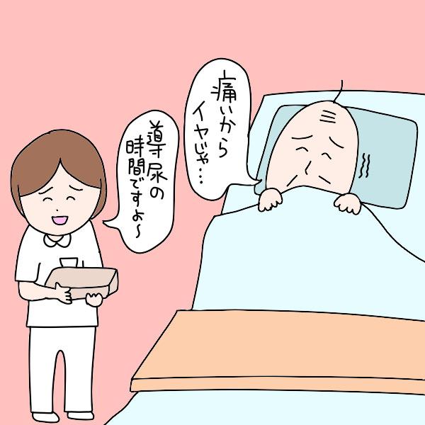 導尿を痛くて嫌がっている患者さん