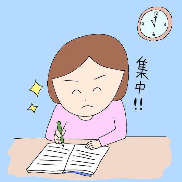 時間を決めて、集中して勉強する国試受験生