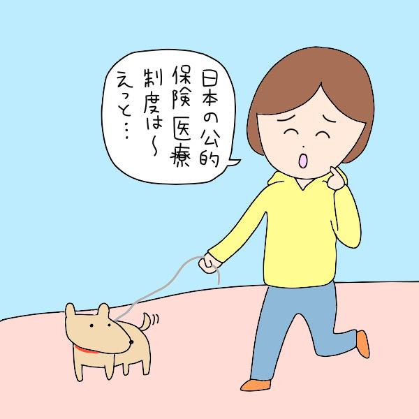 犬の散歩をしながら、覚えたことを確認する国試受験生