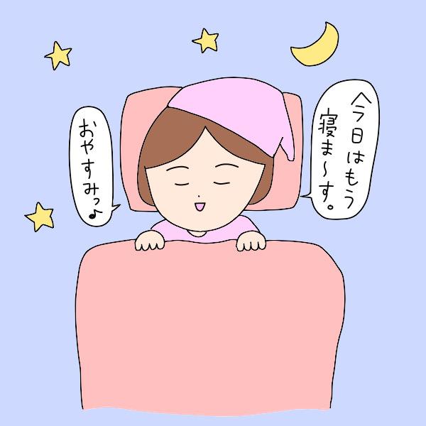 よく睡眠を取る国試受験生