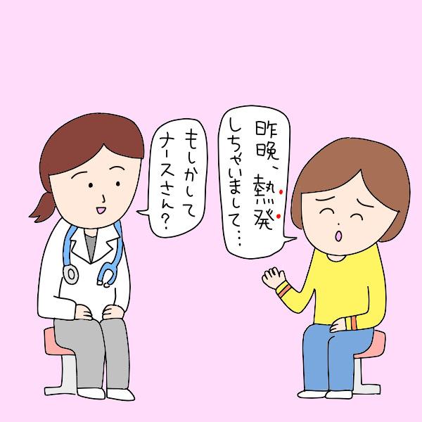 ふとした会話で「医療用語」を使ってしまう看護師