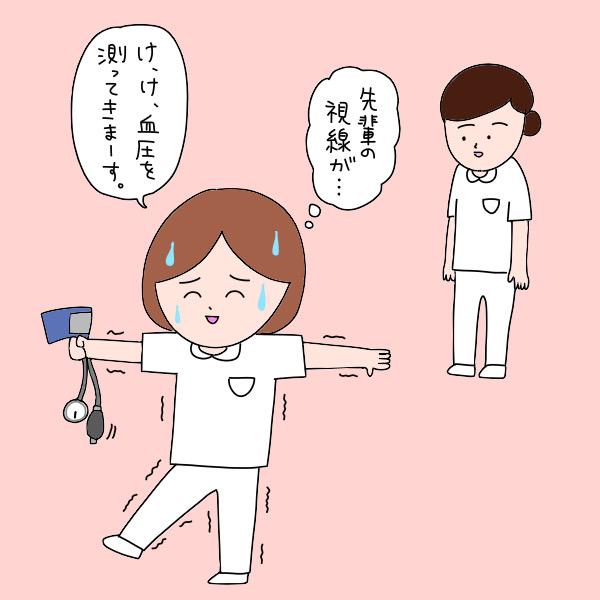 先輩からの視線を感じ、緊張する看護師