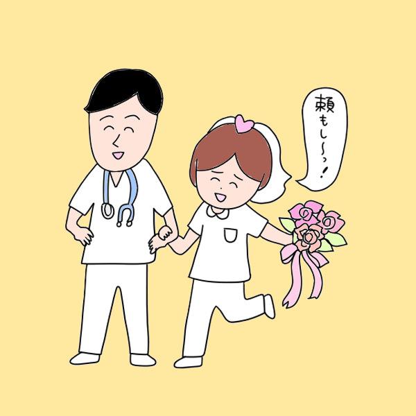 ドクターとナースの結婚