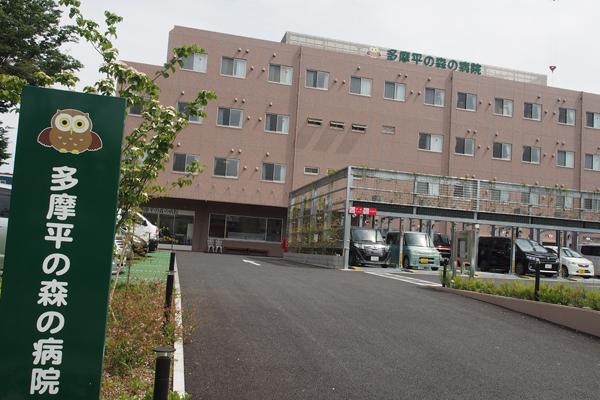 医療社団法人充会多摩平の森の病院外観