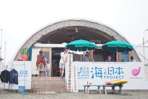 片瀬江の島東浜海水浴場の救護所