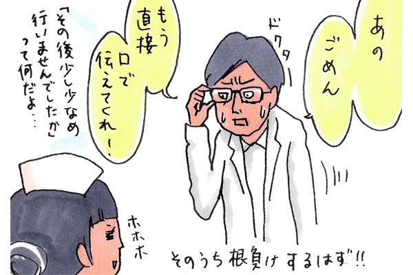 看護師専用Webマガジン ステキナース研究所 | 能町みね子・ナースの沼5