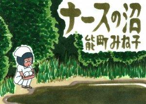 看護師専用Webマガジン ステキナース研究所 | 能町みね子・ナースの沼4