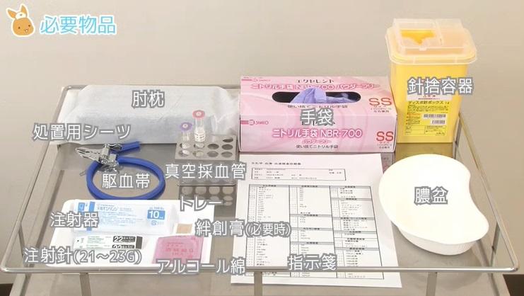 (1)トレイ  (2)手袋 (感染予防のために使用) (3)針捨容器 (針やシリンジ等の感染性廃棄物を使用後すぐに捨てる際に使用) (4)駆血帯  (5)真空採血管 (6)注射器(シリンジ) (採血量に適したシリンジを使用) (7)注射針 (一般的に21~23Gの針を使用) (8)アルコール綿・絆創膏 (9)指示箋  (10)肘枕 (患者さんの腕を置くために使用。安定した形状・材質のものを使用)