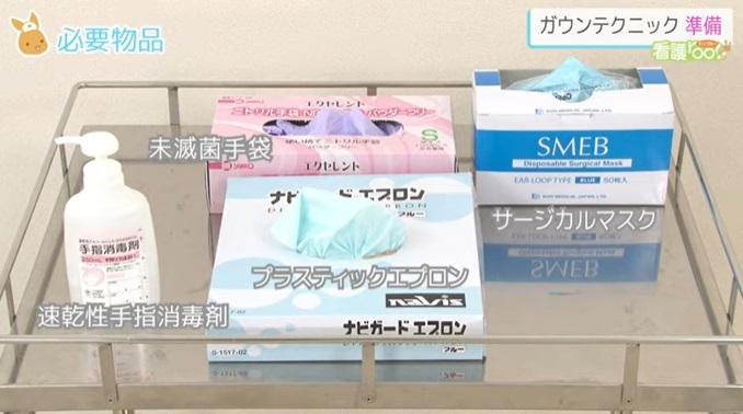 速乾性手指消毒剤 プラスティックエプロン 未滅菌手袋 サージカルマスク
