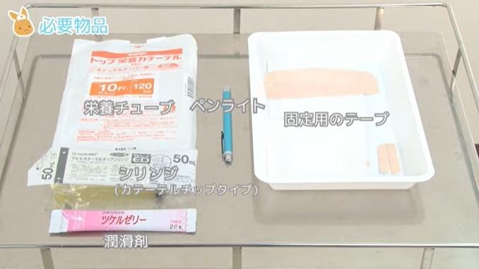 (1)栄養チューブ (2)水溶性潤滑剤 (3)不識布 (4)カテーテルチップシリンジ (5)ペンライト (6)固定用のテープ (7)手袋