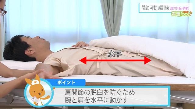 肩関節の脱臼を防ぐため腕と肩を水平に動かす