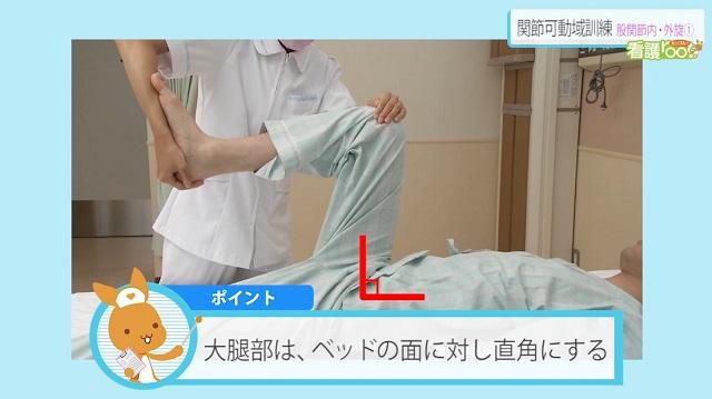 大腿部はベッドの面に対し直角にする