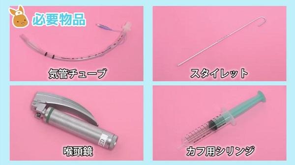 気管チューブ スタイレット 喉頭鏡 カフ用シリンジ
