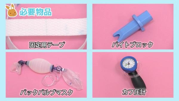 固定用テープ バイトブロック バックバルブマスク カフ圧計