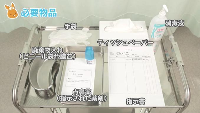 指示書 点鼻薬(指示された薬剤) 消毒液 手袋 ティッシュペーパー 廃棄物入れ(ビニール袋や膿盆)