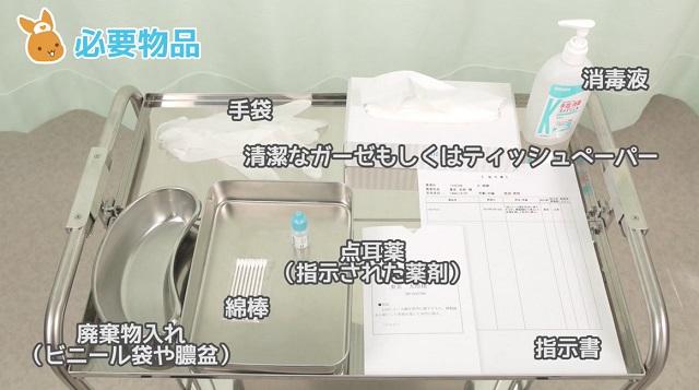 指示書 点耳薬(指示された薬剤) トレイ ディスポーザブル手袋 清潔なガーゼ(もしくはティッシュペーパー) 綿棒 廃棄物入れ(ビニール袋や膿盆)