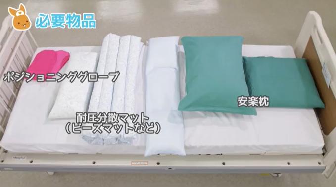 ポジショニンググローブ 小枕 耐圧分散マット(ビーズマット) 安楽枕