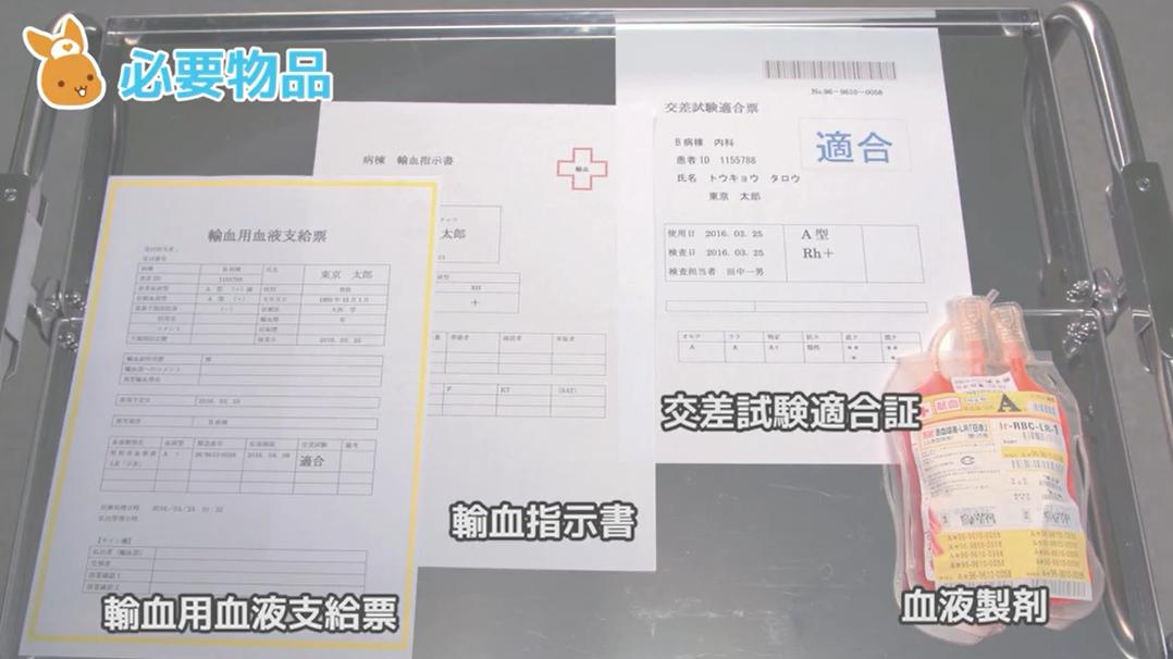 交差試験適合証 血液製剤 輸血指示書 輸血用血液支給票