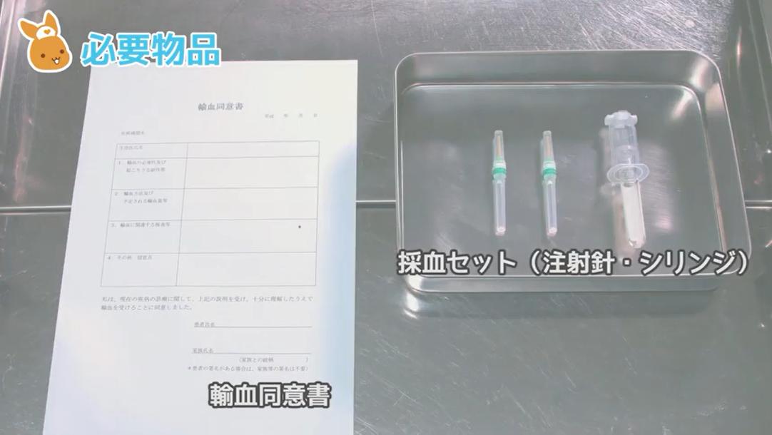 採血セット(注射針・シリンジ) 輸血同意書