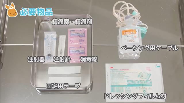 鎮痛薬・鎮痛剤 注射器 注射針 消毒液 固定用テープ ペーシング用ケーブル ドレッシングフィルム材