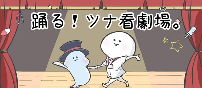 踊る!ツナ看劇場。