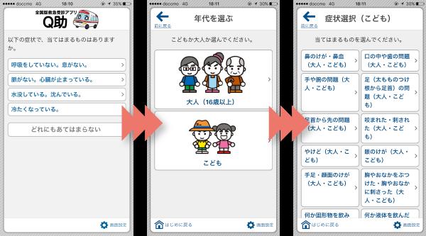 Q助_救急受診アプリ